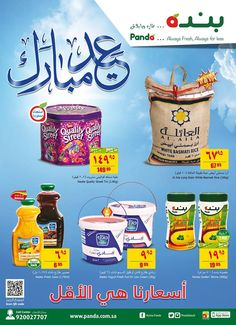 عروض بنده الاسبوعية 17-9-2015 الخميس 3 ذو الحجة 1436