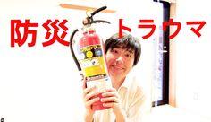amazonで消火器を買いましたか?ベストセラーになって売り切れそう!火事のトラウマの話。I am lucky man カネちゃんのテレビ