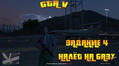 НАЛЁТ НА БАЗУ, СОЛО GTA V Online PS4 ЗАДАНИЕ #4