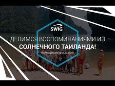 Участники Звездного Марафона SWIG в солнечном Таиланде Зарабатываем и отдыхаем с SkyWay  https://swigroup.org/3pdp   Важная информация для твоего друга.