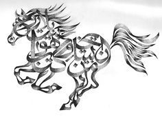 """from my feature on an exhibit of Middle Eastern typography: the text of Maece Seirafi's pointillist pen-and-ink drawing spells out, """"If there exists a home devoid of books, it is a home without a soul. Arabic Calligraphy Tattoo, Arabic Calligraphy Art, Arabic Art, Horse Pens, Middle Eastern Art, Islamic Paintings, Abstract Paintings, Horse Drawings, Ink Drawings"""