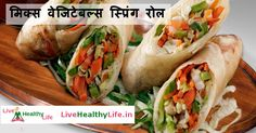 Mix Vegetable Spring Rolls Healthy Eating Habits, Healthy Life, Healthy Living, Vegetable Spring Rolls, Mixed Vegetables, Fresh Rolls, Health Tips, Live, Ethnic Recipes