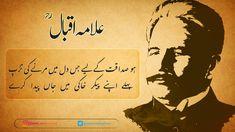Urdu Poetry 2 Lines, Urdu Funny Poetry, Funny Quotes In Urdu, Poetry Quotes In Urdu, Best Urdu Poetry Images, Urdu Poetry Romantic, Love Poetry Urdu, Qoutes, Nice Poetry