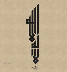 Arabic Calligraphy Design, Arabic Calligraphy Art, Arabic Art, Islamic Art Pattern, Pattern Art, Arabesque, Art Arabe, Typography Alphabet, Graffiti Alphabet