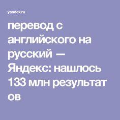 перевод с английского на русский — Яндекс: нашлось 133млнрезультатов