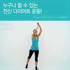 [BAND] 여자가 예뻐지는 이야기 Beauty News, Holidays And Events, Health Fitness, Exercise, Diet, Workout, Attraction, Healthy, Exercises