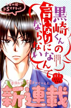 Read manga Kurosaki-kun no Iinari ni Nante Naranai 001 Read Online online in high quality