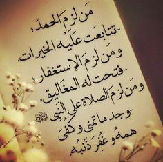 Arabic Words, Arabic Quotes, Islamic Quotes, Cute Baby Quotes, Beautiful Quran Quotes, Simple Circuit, Islamic Phrases, Coran Islam, Islam Hadith