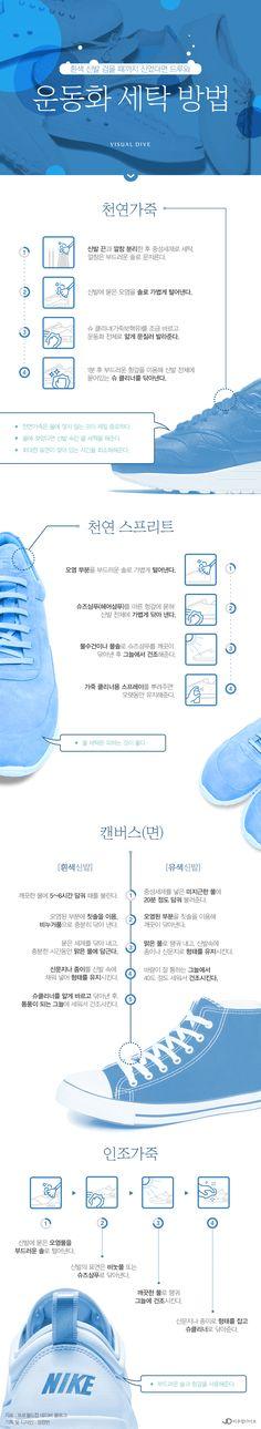 """""""매일 신으면서도 관리하기 어려웠던"""" 신발 세탁법 가이드 [인포그래픽] #footwear / #Infographic ⓒ 비주얼다이브 무단 복사·전재·재배포 금지"""