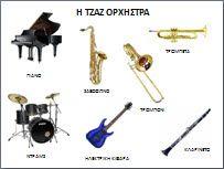 Η ΜΟΥΣΙΚΗ ΤΖΑΖ ΓΙΑ ΤΟ ΝΗΠΙΑΓΩΓΕΙΟ Preschool Music Activities, Music School, Teaching Music, Jazz, Ideas, Music Lessons, Jazz Music, Thoughts, Music Education