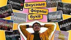 Стрим, где разбираю множество образцов из моей доски Пинтереста Great Cyrillic Fonts #шрифты #fonts