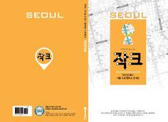 서울 도로명주소 작크안내도 프로젝트 편집디자이너/작업참여도(30%)