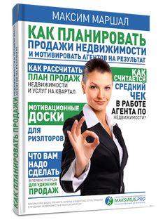 Максим Маршал книги скачать бесплатно - Maksimus.pro | Видео-курсы, которые избавят вас от 90% проблем в продажах недвижимости и риэлторских услуг