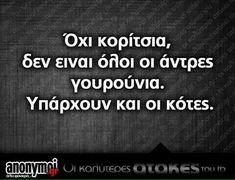 Κοκοκοκοκοκοκο Greek Memes, Funny Greek Quotes, Funny Quotes, Funny Memes, Jokes, Funny Statuses, English Quotes, Just Kidding, True Words