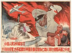 """Xu Ling: China, 1950  """"Chinese people can never tolerate invasion from foreign countries; we also cannot allow Imperialism to invade their/our (not clear in the sentence) neighbors and we do nothing!"""""""