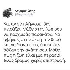 Greek Quotes, English Quotes, So True, Respect, Truths, Life Quotes, Advice, Sayings, Quotes About Life