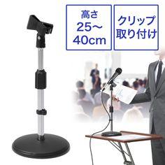 【新商品】講演や講義、説明会などに最適で、演台や机などの卓上に設置可能なマイクスタンド。クリップで簡単に取付可能なホルダーを搭載し、高さ250~400mmまで簡単に調整可能。【WEB限定商品】