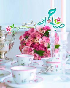يوم جديد وأمل جديد وامنيات تتحقق بإذن الله صباح الخير