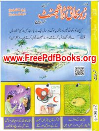 Rohani Digest September 2015 Free Download in PDF. Rohani Digest September 2015 ebook Read online in PDF Format. Very famous digest for women in Pakistan.