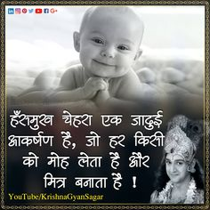 Marathi Love Quotes, Punjabi Quotes, Hindi Quotes, Radha Krishna Love Quotes, Krishna Radha, Lord Krishna, Morning Greetings Quotes, Good Morning Quotes, Life Quotes Pictures