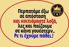 Funny Shit, Funny Jokes, Funny Greek, Wisdom, Messages, Humor, Memes, Quotes, Beautiful