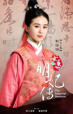 The Imperial Doctress 《女医·明妃传》 - Wallace Huo, Liu Shi Shi, Huang Xuan-The Ming Dynasty - 明朝 (1368 - 1644)