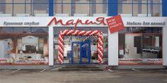 Первая Кухонная студия «Мария» в Пятигорске