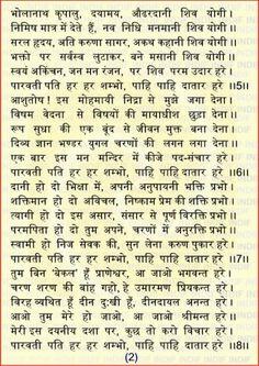 Shani Stotram In Hindi Pdf