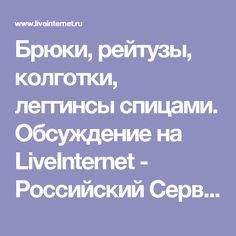 Брюки, рейтузы, колготки, леггинсы спицами. Обсуждение на LiveInternet - Российский Сервис Онлайн-Дневников