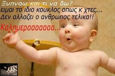 Funny Greek Quotes, Funny Quotes, Funny Images, Funny Pictures, Angels Beauty, Laugh A Lot, Funny Messages, Love Your Life, Funny Babies