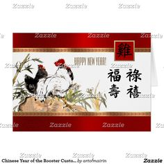 Happy Chinese New Year 2017. Chinese Year of the Rooster Customizable Greeting Cards in Chinese with a vintage traditional Chinese painting of the Rooster. Matching cards, postage stamps, traditional Chinese red envelopes and other products available in the Chinese New Year / Year of the Rooster Category of the artofmairin store at zazzle.com