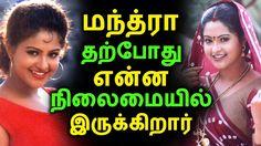 மந்த்ரா தற்போது என்ன நிலைமையில் இருக்கிறார்   Tamil Cinema News   Kollywood News   Tamil SeithigalThis Youtube video covers about Mantra, a famous 1990 Tamil cinema actress. Her original name was Raasi. She had done lots of movies in Telugu and Tam... Check more at http://tamil.swengen.com/%e0%ae%ae%e0%ae%a8%e0%af%8d%e0%ae%a4%e0%af%8d%e0%ae%b0%e0%ae%be-%e0%ae%a4%e0%ae%b1%e0%af%8d%e0%ae%aa%e0%af%8b%e0%ae%a4%e0%af%81-%e0%ae%8e%e0%ae%a9%e0%af%8d%e0%ae%a9-%e0%ae%a8%e0%ae%bf%e0%ae%b2/