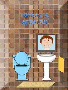 στάση νηπιαγωγείο: Καρτέλες για την τουαλέτα Class Rules, Back To School, Family Guy, Classroom, Education, School Starts, Blog, Kids, Character