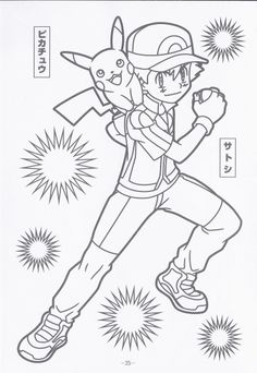 pokemon xy coloring pages 15 Best Pokemon XY coloring images | Names, Art pages, Line art pokemon xy coloring pages