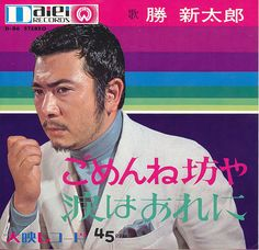 A single record on Shintaro Katsu  ごめんね坊や 涙はおれに ( Sorry, little boy.gimme the tears you're having )   #DaieiRecords  勝新太郎