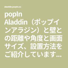 Popin Aladdin ポップインアラジン と壁との距離や角度と画面サイズ