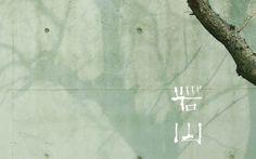若山,半畝塘環境整合 Chinese Fonts Design, Graphic Design Fonts, Japanese Graphic Design, Pop Design, Art Deco Design, Real Estate Ads, Copywriter, Print Layout, Dark Photography