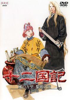 The Twelve Kingdoms Yoko Vintage Japanese, Japanese Art, The Twelve Kingdoms, Grunge Accessories, Little Bunny Foo Foo, Channel Islands National Park, Challenges Funny, Art Corner, Manga Illustration