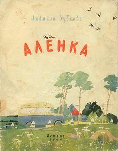 kid_book_museum: Зубкова Л. Аленка