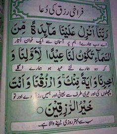 Duaa Islam, Islam Hadith, Allah Islam, Islam Quran, Alhamdulillah, Beautiful Islamic Quotes, Beautiful Prayers, Islamic Inspirational Quotes, Prayer Verses