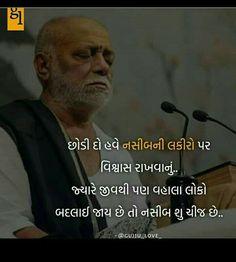 Morari Bapu Quotes, Girl Quotes, True Quotes, Qoutes, Baby Feet Photos, Girls Tumbler, Hindi Good Morning Quotes, Gujarati Quotes, Knowledge Quotes