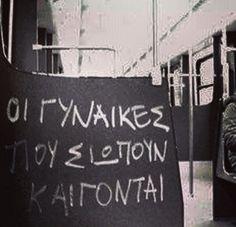 Καιγονταιι!! Poem Quotes, Poems, Life Quotes, Qoutes, Smart Quotes, Best Quotes, Graffiti Quotes, Teaching Humor, Work Hard In Silence