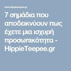7 σημάδια που αποδεικνύουν πως έχετε μια ισχυρή προσωπικότητα - HippieTeepee.gr Wisdom, Quotes, Quotations, Qoutes, Quote, Shut Up Quotes