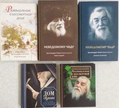 Архимандрит Иоанн (Крестьянкин) Cover, Books, Libros, Book, Book Illustrations, Libri