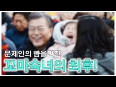 문재인의 뺨을만진 꼬마숙녀의 최후는? - YouTube