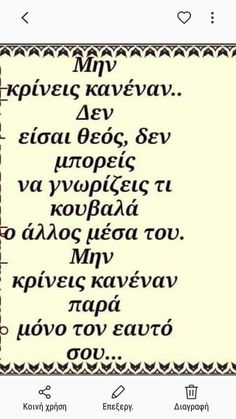 Greek Quotes, Words Quotes, Prayers, Wisdom, Thoughts, Life, Prayer, Beans, Ideas