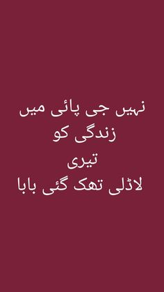 Urdu Funny Poetry, Love Quotes Poetry, Love Poetry Urdu, Miss You Dad Quotes, Daughter Love Quotes, Emotional Poetry, Poetry Feelings, Romantic Quotes For Girlfriend, Alone Girl Quotes