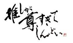 推しが尊すぎてしんどい Twitter Sign Up, Arabic Calligraphy, Words, Mississippi, Infinity, Collage, Posters, Manga, Anime