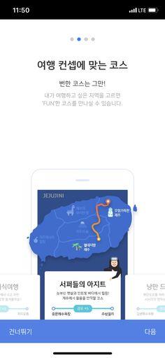 JEJUJINI_toutorial_02 Mobile Ui Design, Ui Ux Design, Ui Portfolio, Photo Splash, Mobile Banner, Splash Screen, Promotional Design, Design Research, Ui Inspiration