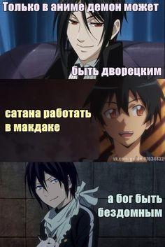 Funny Cartoon Memes, Some Funny Jokes, Stupid Memes, Funny Quotes, Hello Memes, Anime Mems, Russian Memes, Satsuriku No Tenshi, Bleach Anime